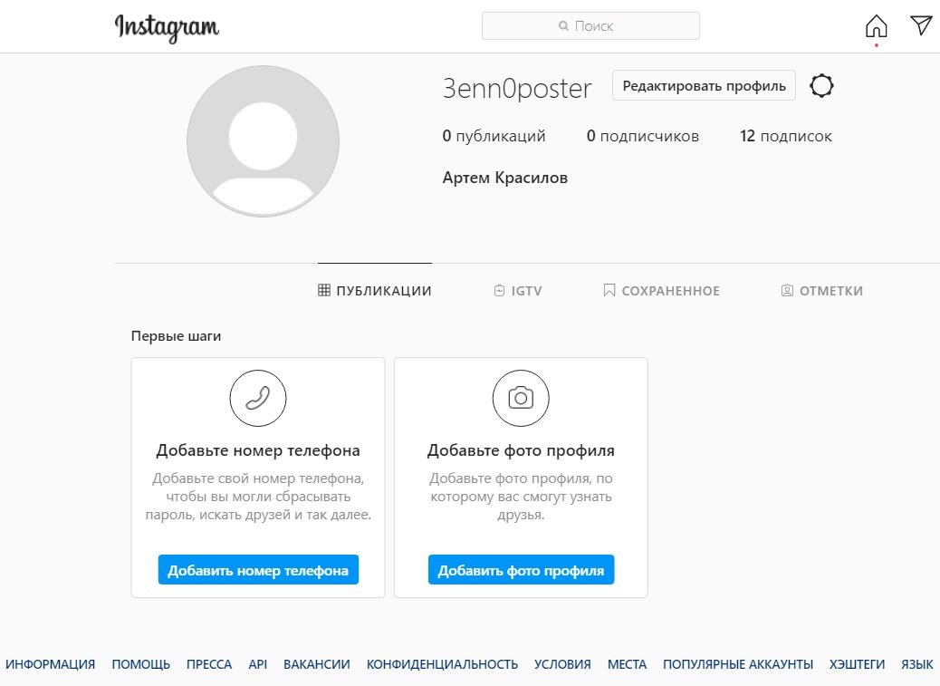 Регистрируем аккаунт в Инстаграм с компьютера