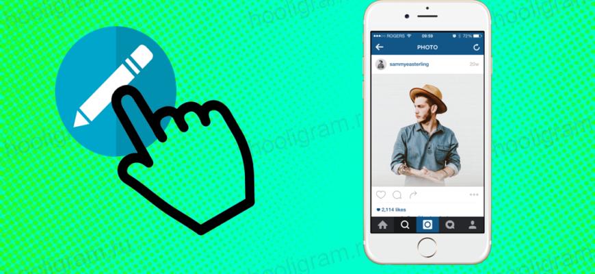 Как изменить фото в Инстаграме после публикации