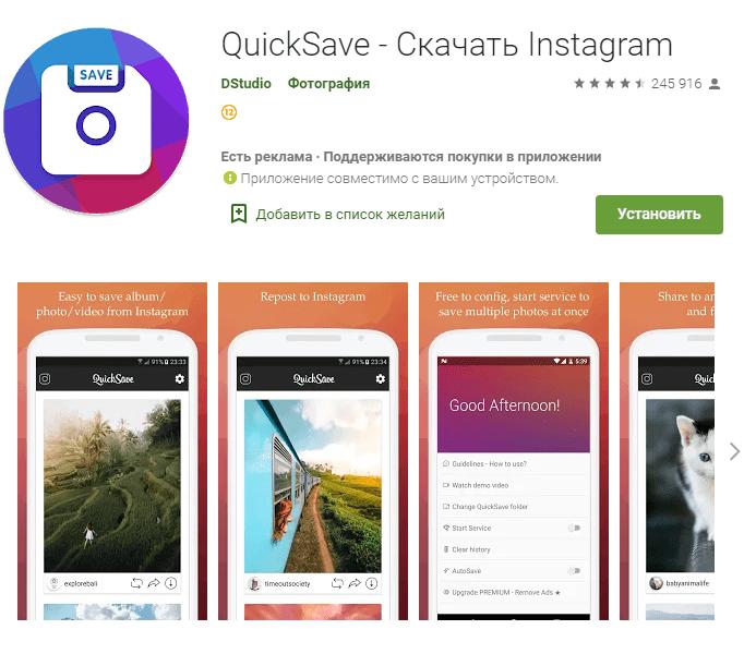 3 способа скачать свою или чужую аватарку в Инстаграм