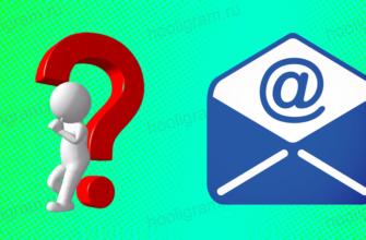 Как узнать, к какой почте привязан Инстаграм