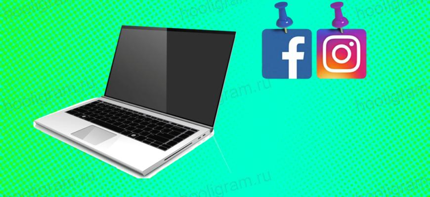 Как связать Фейсбук и Инстаграм с компьютера