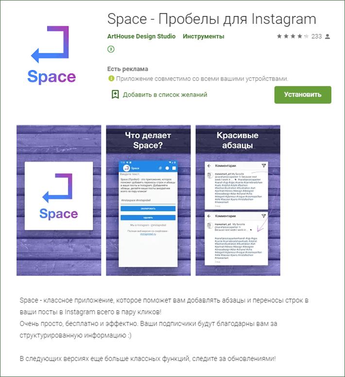 Как в Инстаграме делать абзацы. Делаем текст простым для восприятия