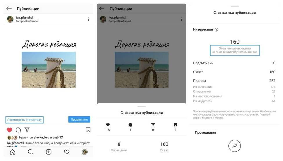Рекомендации в Инстаграме: где посмотреть и как попасть