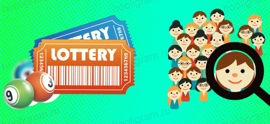 Как провести лотерею в Инстаграме