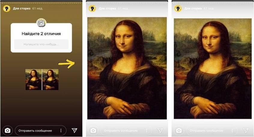 Какие бывают игры в историях Instagram? Подборка из самых интересных идей!