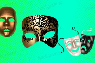 Как создать маску в Инстаграм