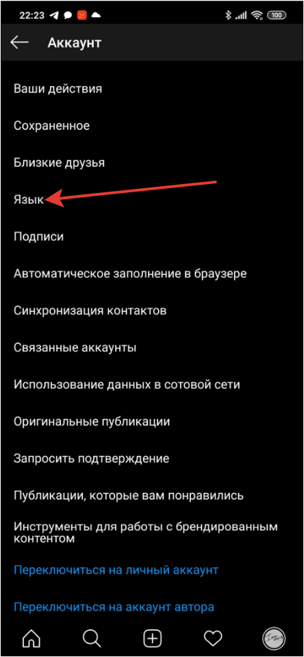 3 быстрых способа, как поменять язык в Инстаграме с английского на русский
