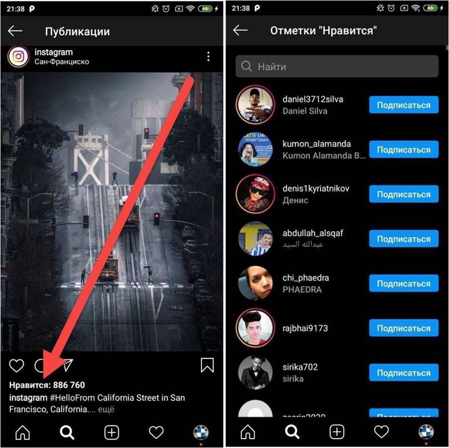 Как узнать, кто кому ставит лайки в Instagram? Используем стандартные возможности и дополнительные сервисы