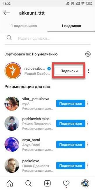 Как узнать, на кого подписался человек в Instagram? Ищем свои и чужие подписки