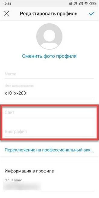 Как в Instagram указать адрес в личном аккаунте