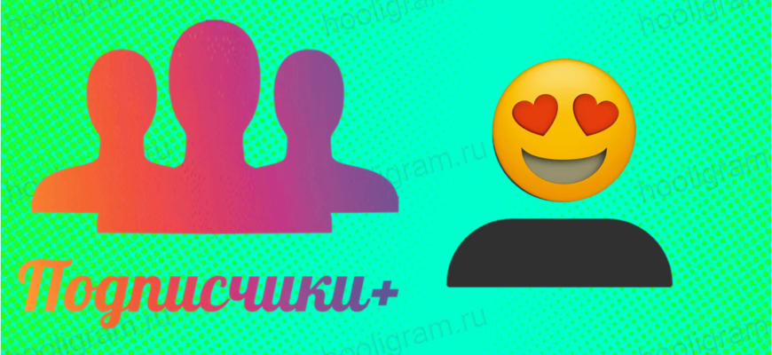 как сделать чтобы на тебя подписывались в instagram