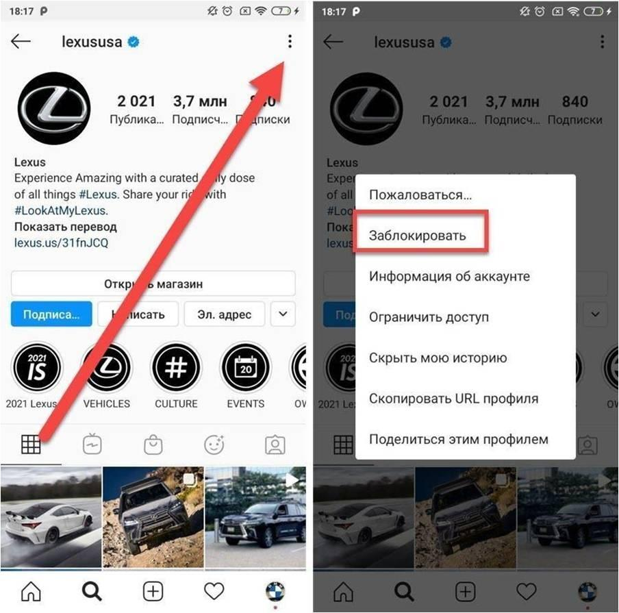 Где находятся все заблокированные нами пользователи в Instagram? Ищем секретный список