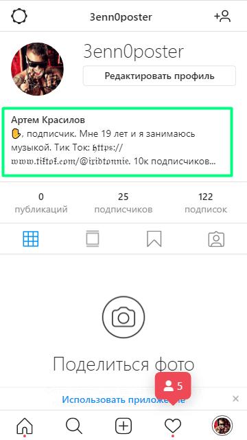 Как раскрутить профиль в Instagram? Смотрим и оцениваем доступные способы