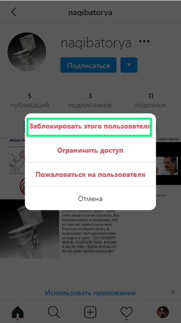 Разблокировка и блокировка пользователей в Instagram. Разбираемся со всеми тонкостями этого «сложного» процесса!