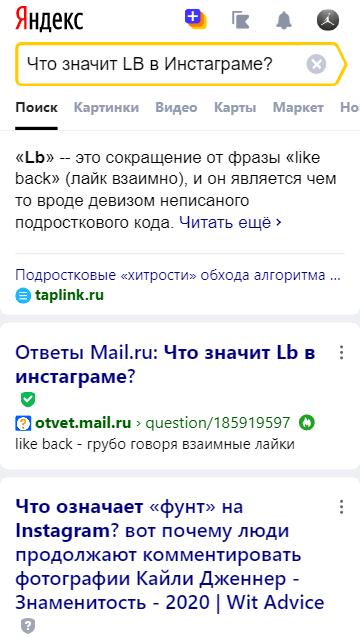 Словарь сокращений в Инстаграм: что такое УТП и прочее