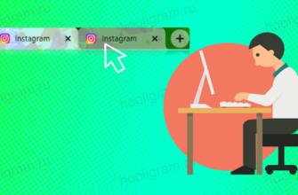 как переключаться между аккаунтами Инстаграм на компьютере