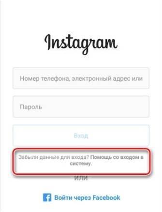 Восстанавливаем аккаунт в Инстаграм на новом телефоне