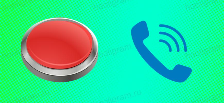 как создать кнопку позвонить в Инстаграм