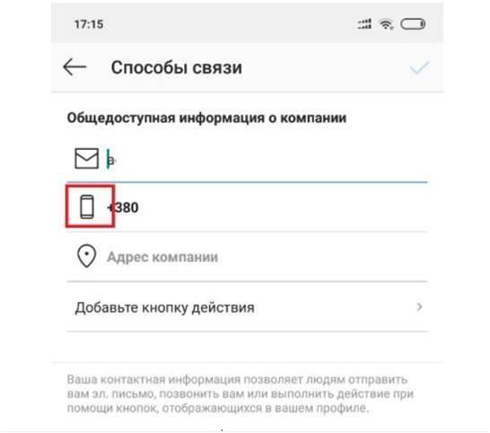 Рассказываем по шагам, как создать кнопку «Позвонить» в Инстаграм