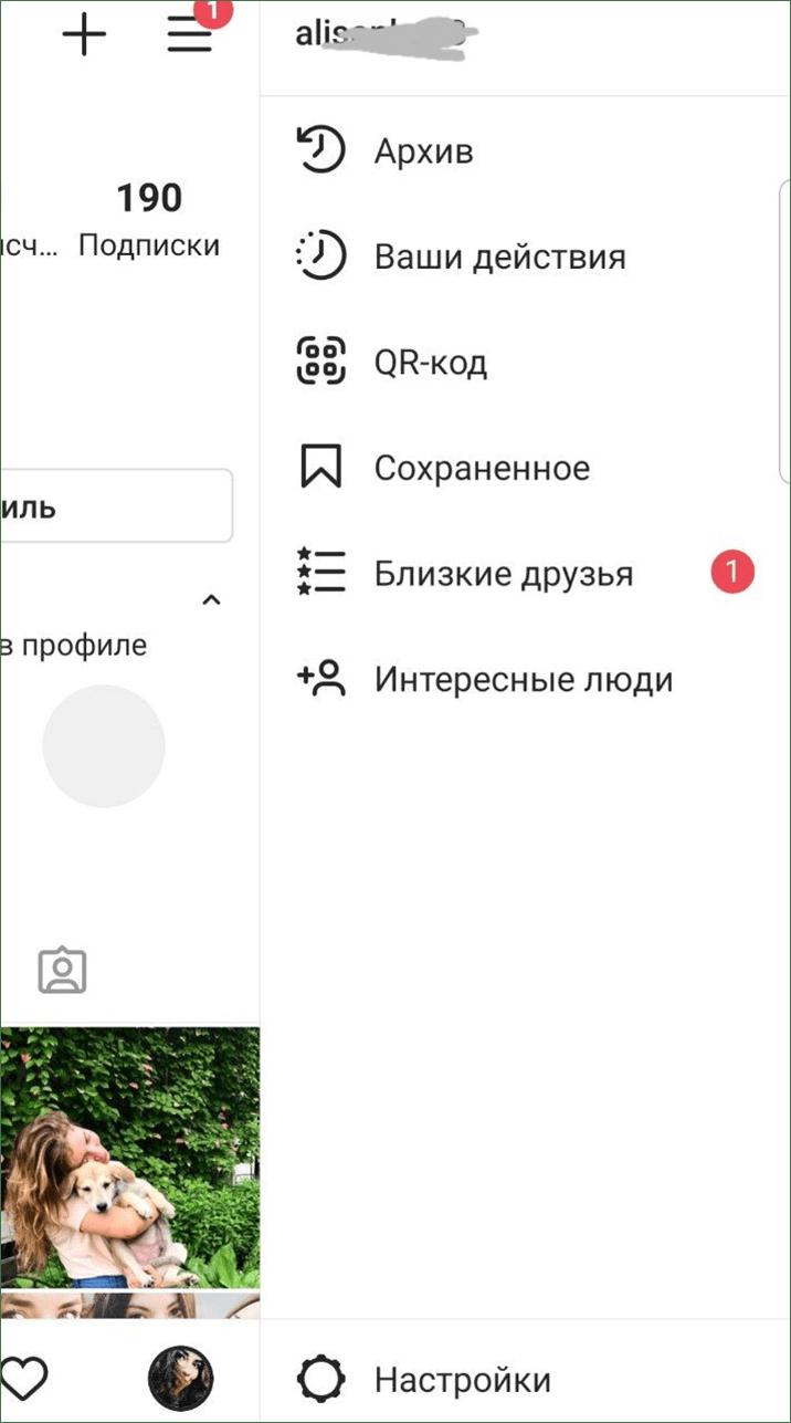 С легкостью переключаемся между аккаунтами Инстаграм на компьютере
