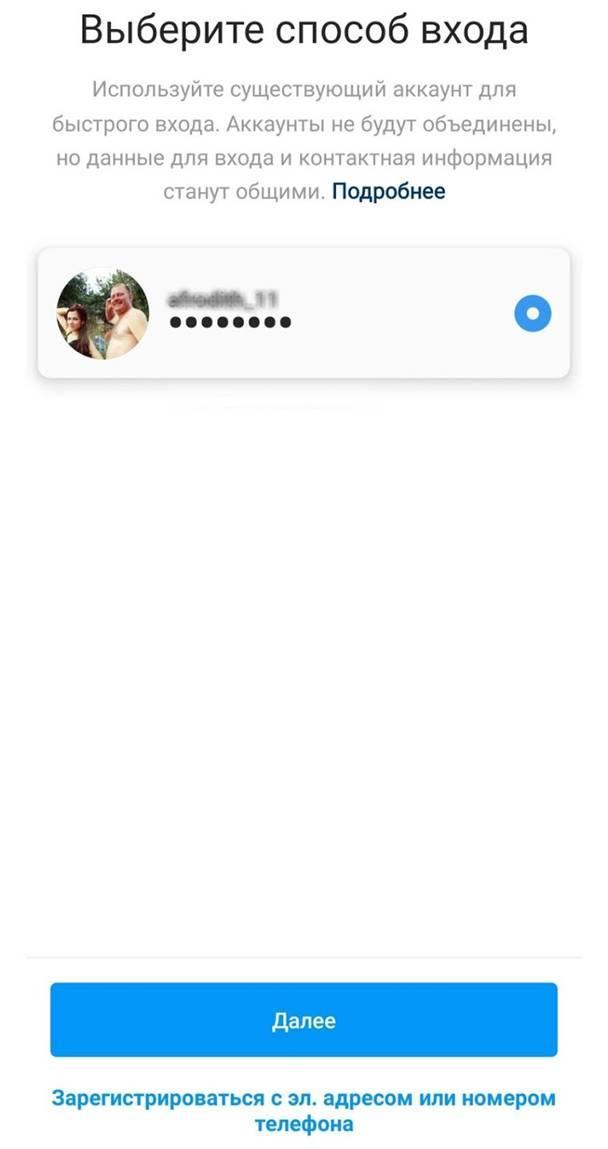 Привязываем почту к аккаунту в Инстаграм
