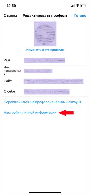 Рассказываем, как поменять электронную почту в Инстаграме