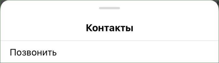Узнаем в пару кликов номер телефона через Инстаграм