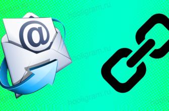 как привязать почту к Инстаграму