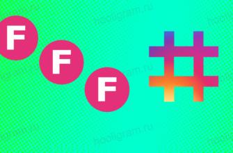 FFF что это значит в Инстаграме