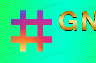 что значит GN в Инстаграме