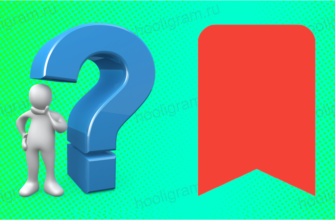 Что означает флажок в Инстаграм