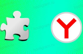 расширение Инстаграм для яндекс браузера