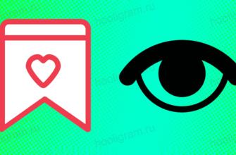как посмотреть закладки в Инстаграме